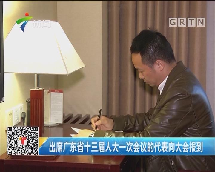 出席广东省十三届人大一次会议的代表向大会报到