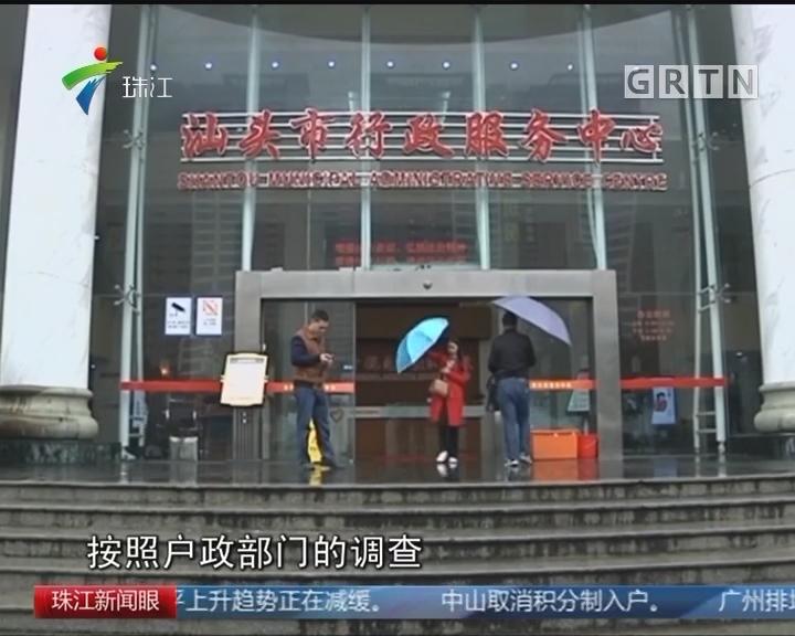 汕头:入户新政照顾艰苦行业 清洁工首个受惠