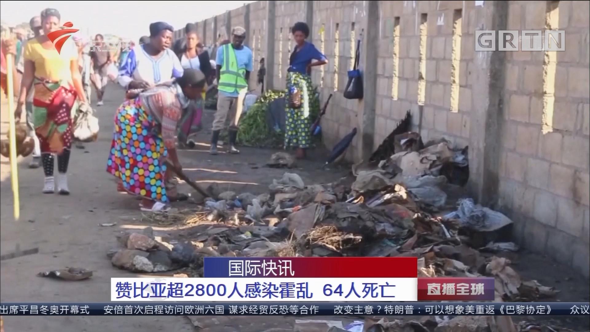 赞比亚超2800人感染霍乱 64人死亡