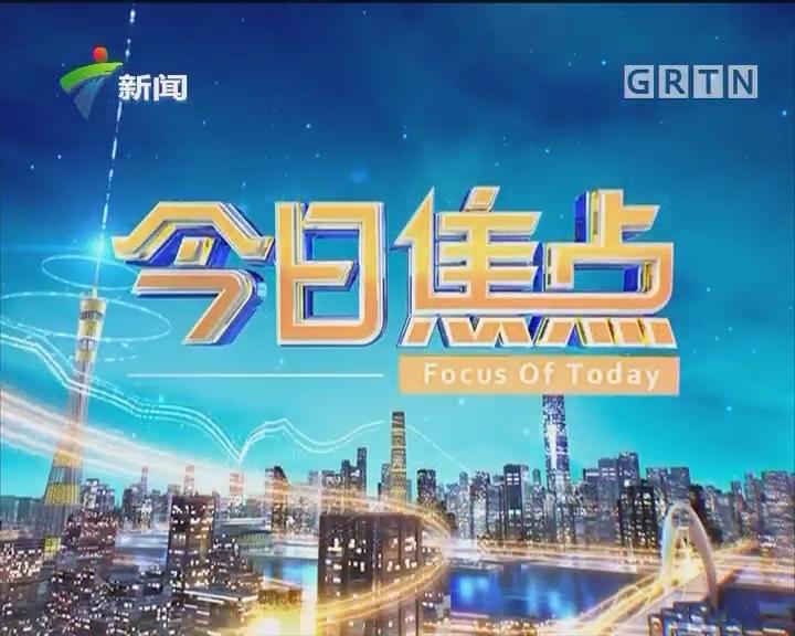 [2018-01-10]今日焦点:广州:广州市政协十三届二次会议开幕