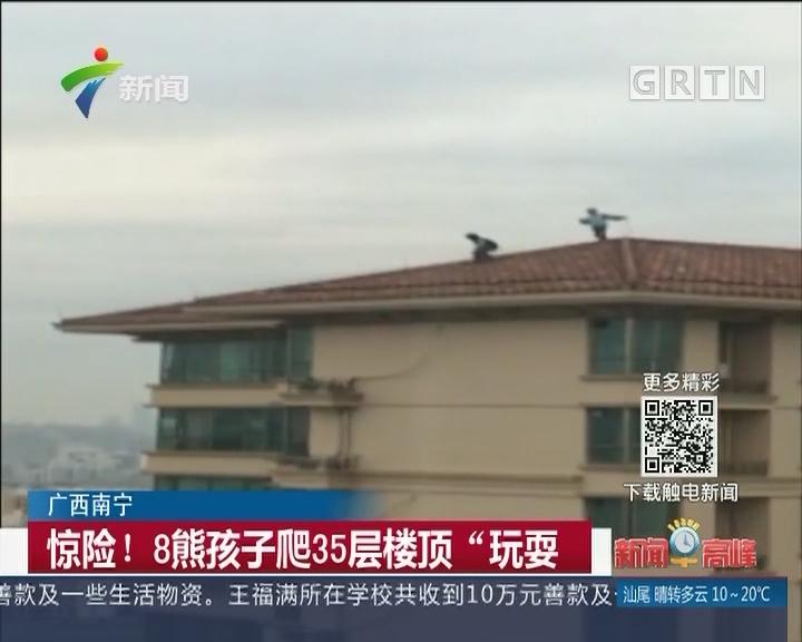 """广西南宁:惊险! 8熊孩子爬35层楼顶""""玩耍"""""""