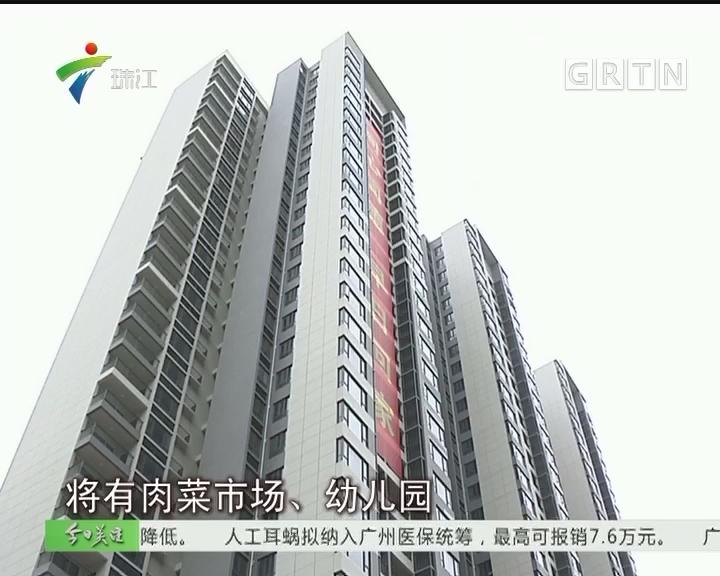 广州冼村迎来回迁分房 一期春节前可入住