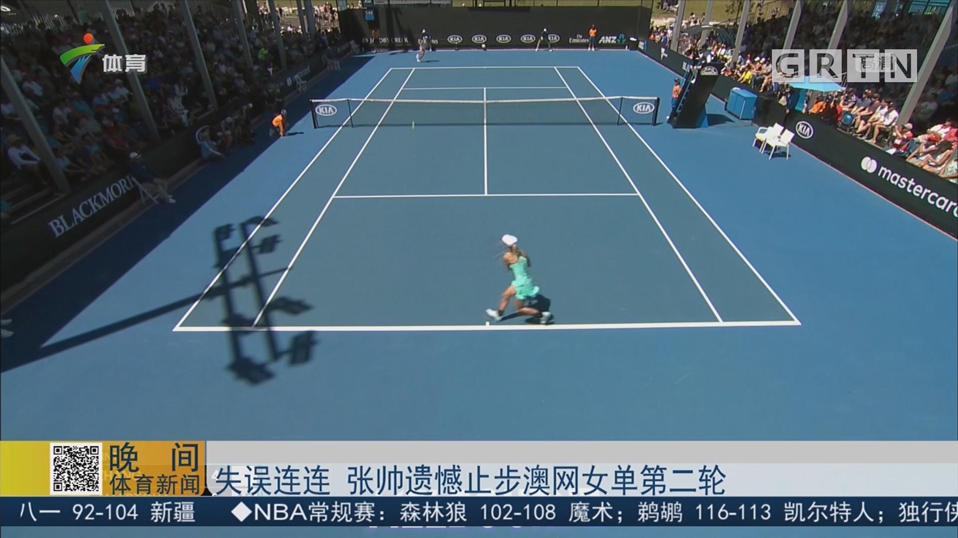 失误连连 张帅遗憾止步澳网女单第二轮