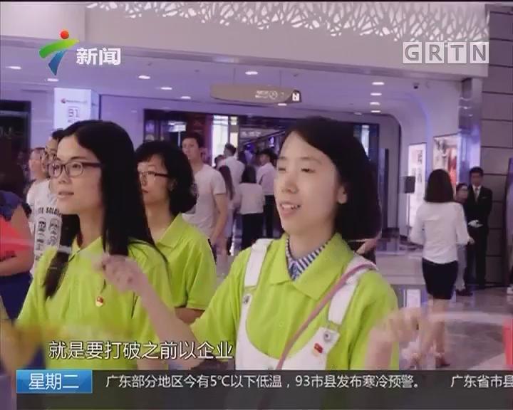 广东:把党建工作嵌入城市发展的经络中