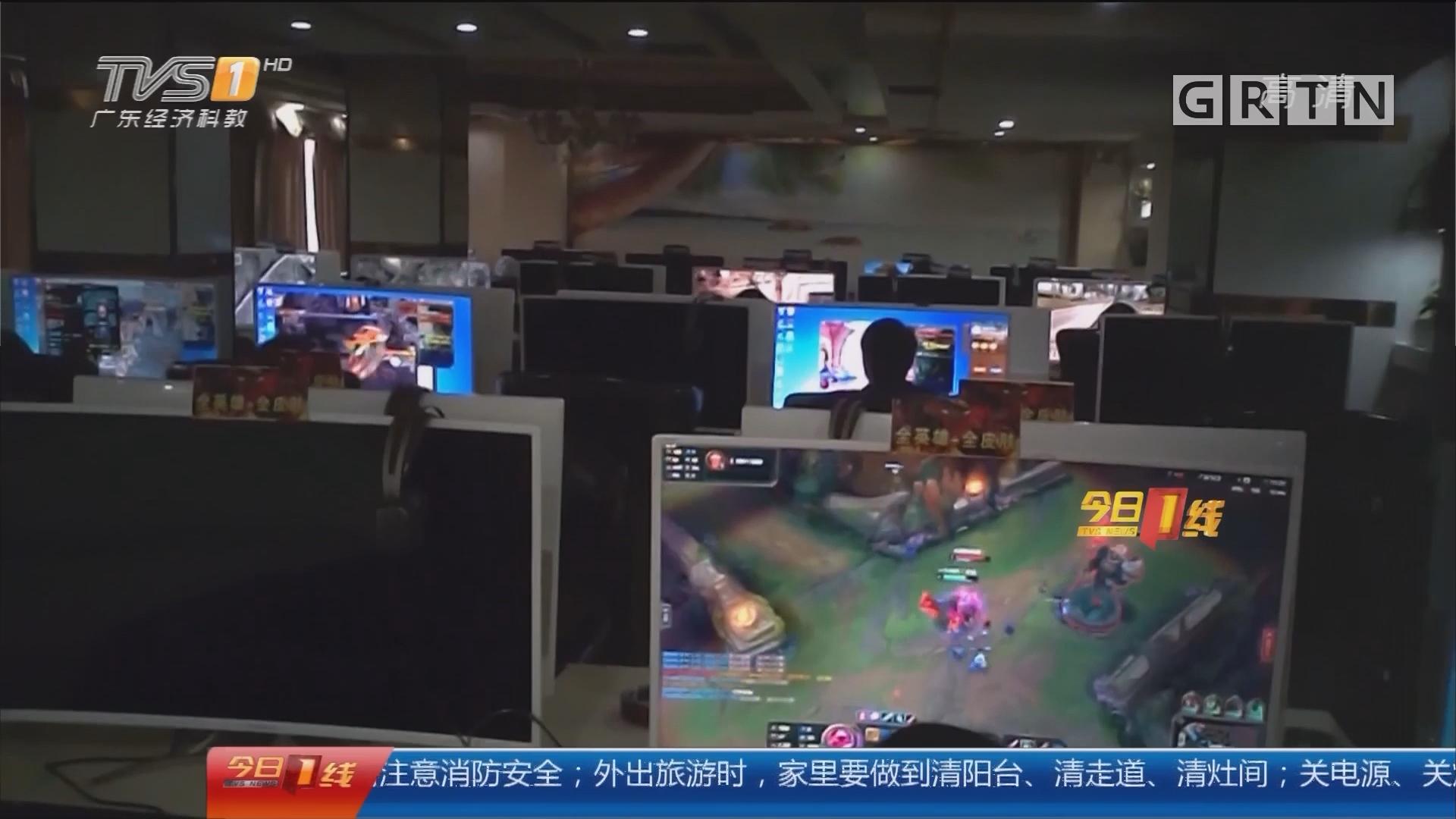 惠州惠阳:孩子夜不归宿 上网成瘾