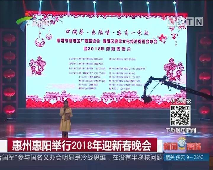 惠州惠阳举行2018年迎新春晚会