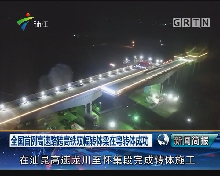 全国首例高速路跨高铁双幅转体梁在粤转体成功