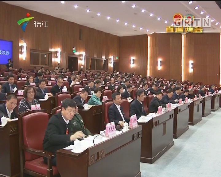 广东省十三届人大一次会议举行主席团第三次会议
