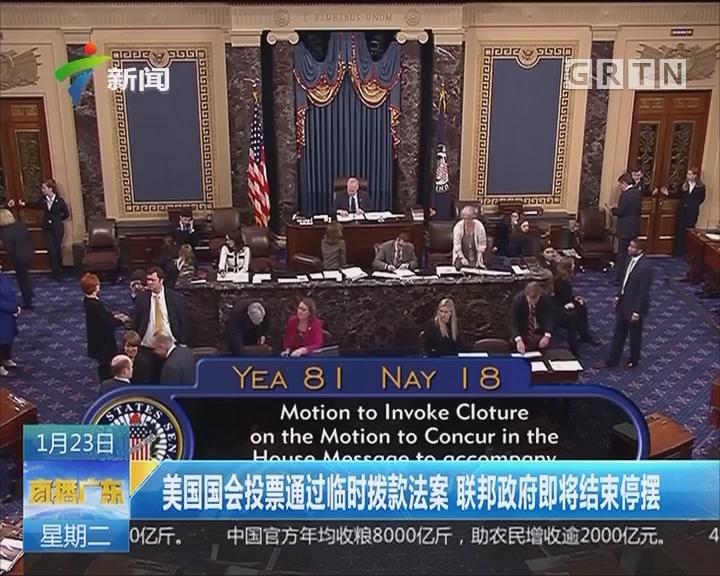 美国国会投票通过临时拨款法案 联邦政府即将结束