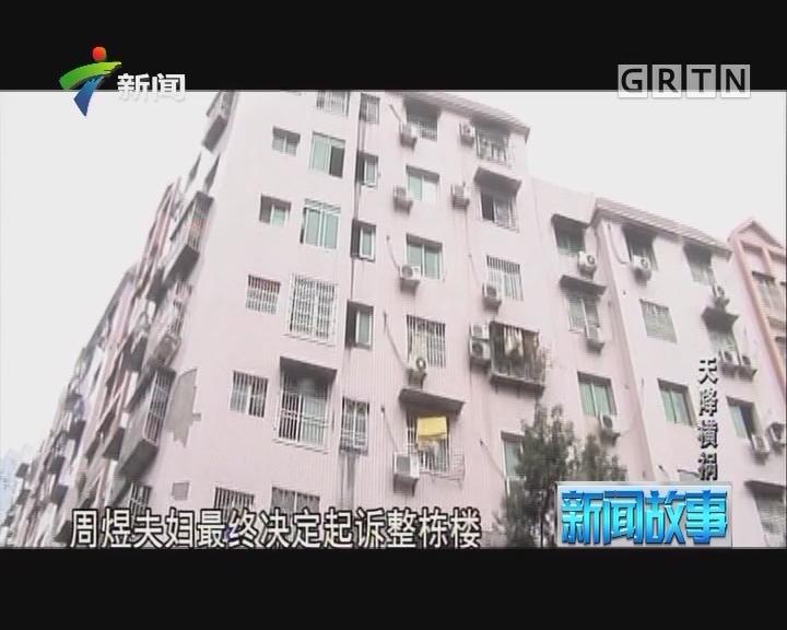 [2018-01-26]新闻故事:天降横祸