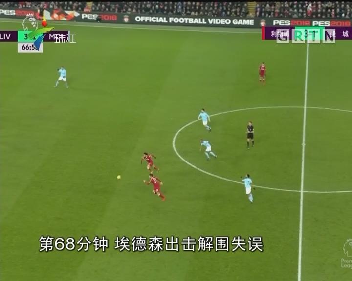 英超:利物浦4-3终结曼城赛季不败