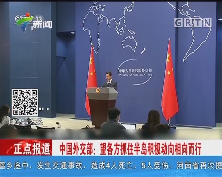 中国外交部:望各方抓住半岛积极动向相向而行