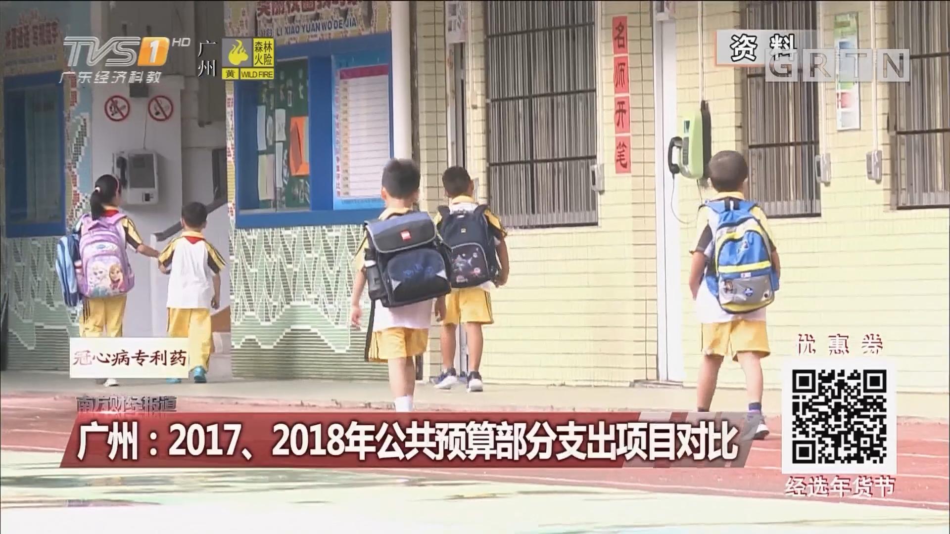 广州:2017、2018年公共预算部分支出项目对比