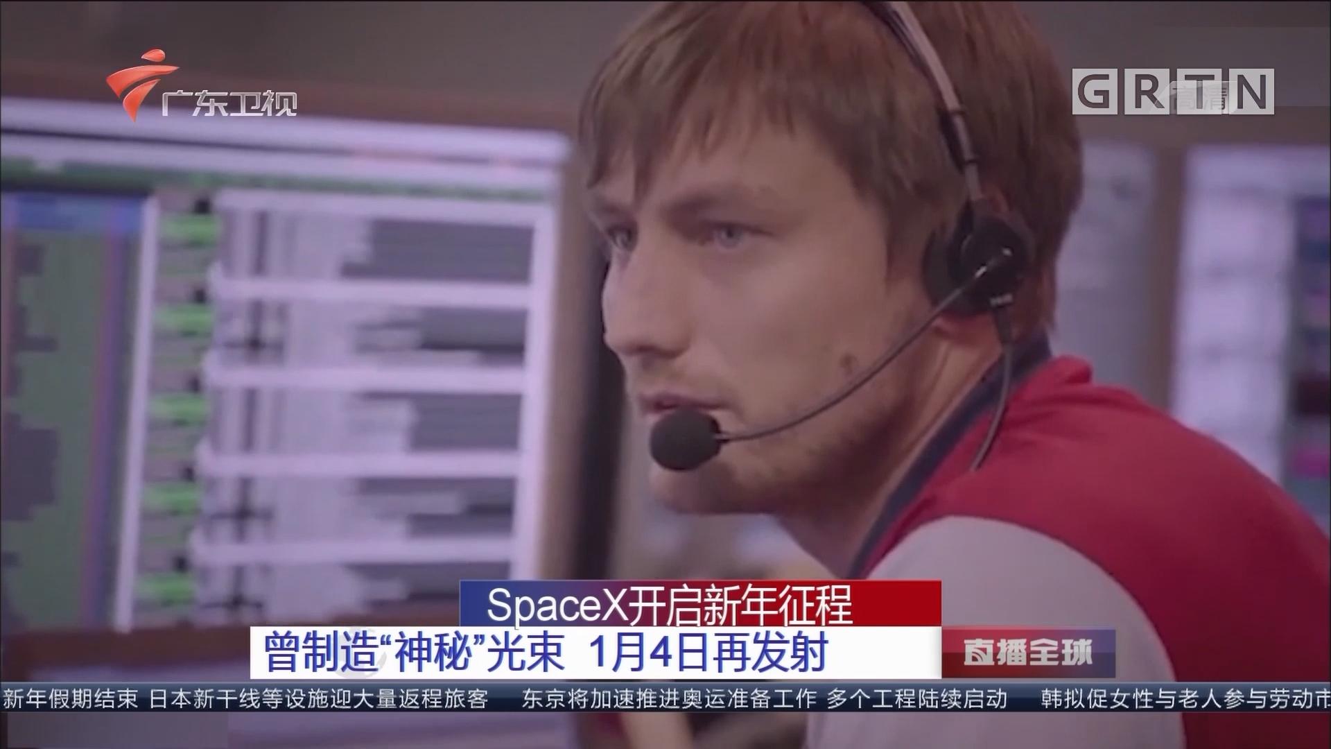 """SpaceX开启新年征程:曾制造""""神秘光束"""" 1月4日再发射"""