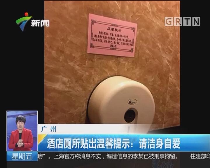 广州 酒店厕所贴出温馨提示:请洁身自爱
