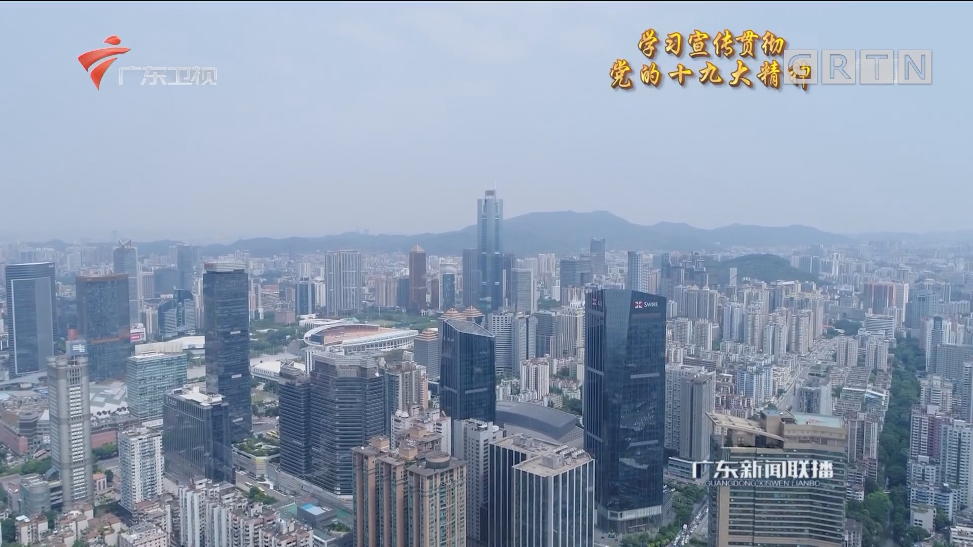 广州:优化营商环境 推动创新发展