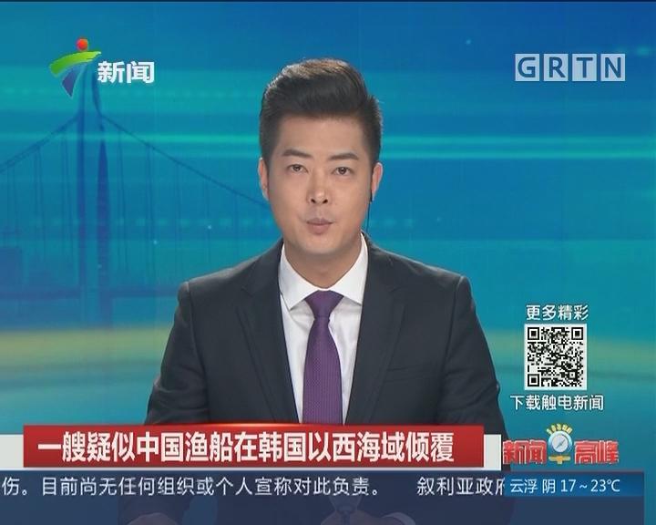 一艘疑似中国渔船在韩国以西海域倾覆