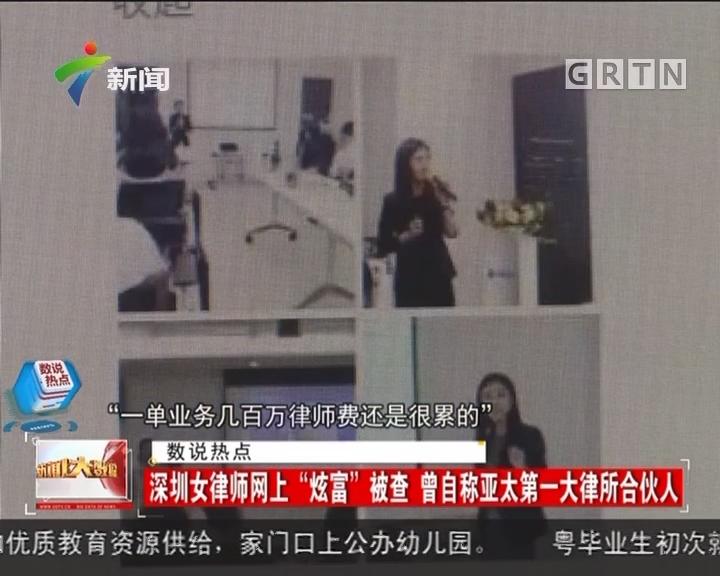 """深圳女律师网上""""炫富""""被查 曾自称亚太第一大律所合伙人"""