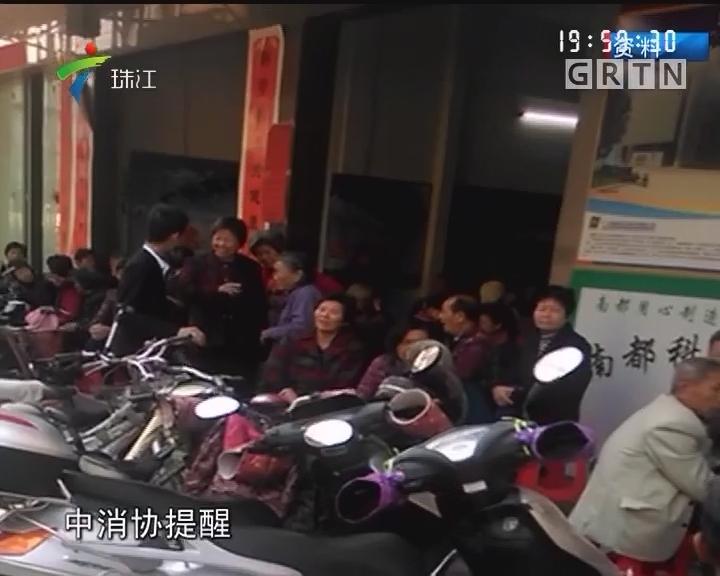 中消协发布春节消费者提示 警惕坑老保健