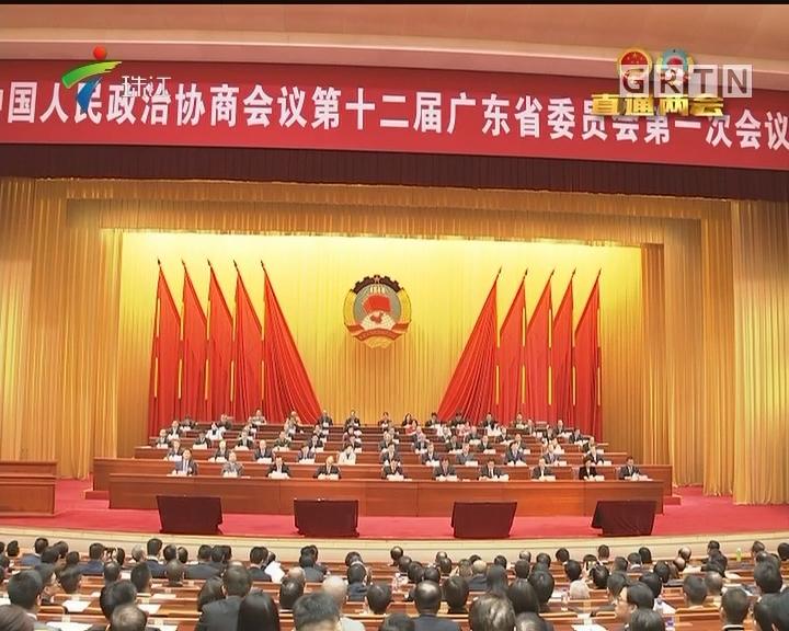广东省政协十二届一次会议开幕