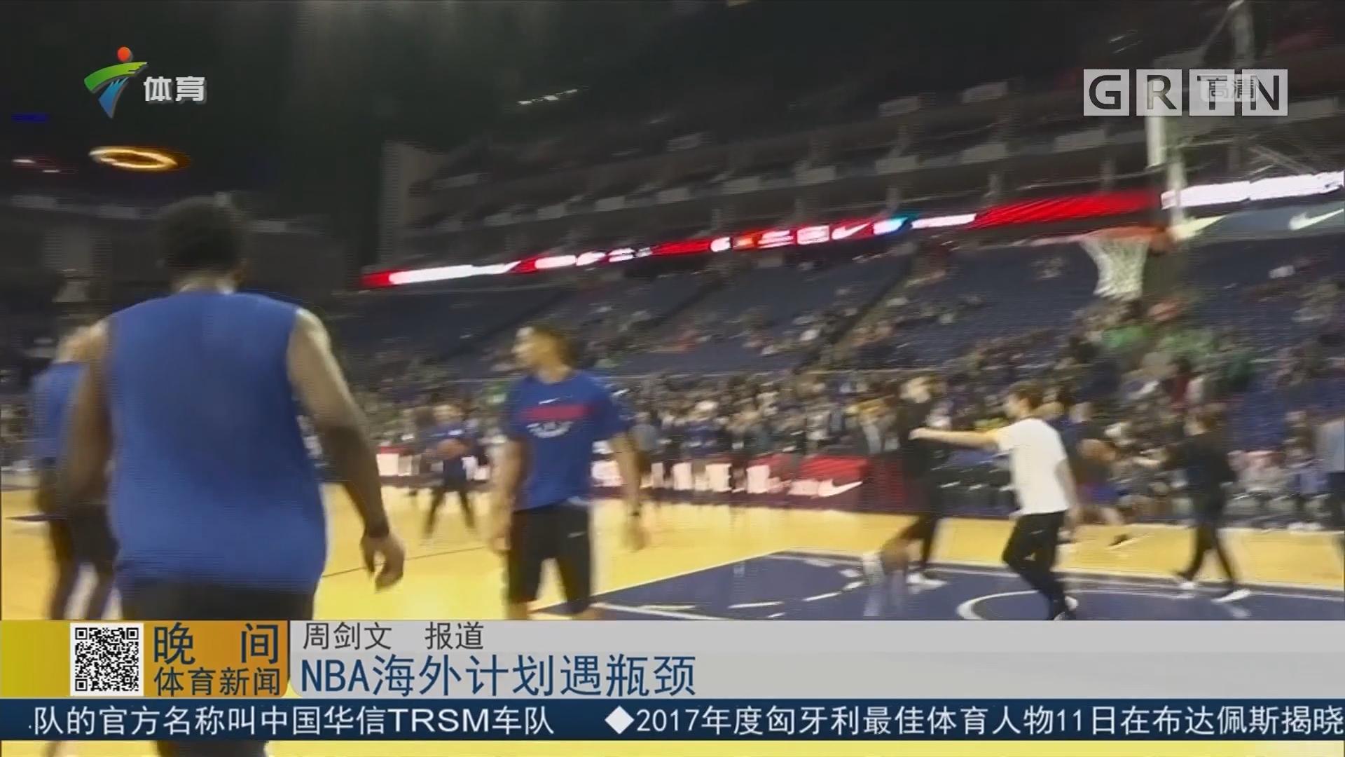 NBA海外计划遇瓶颈