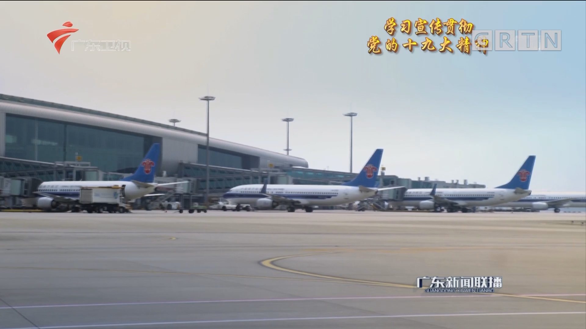 """""""广州飞""""通达全球 国际航空枢纽雏形已现"""