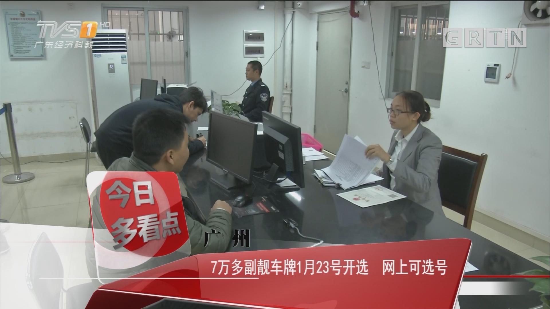 广州:7万多副靓车牌1月23号开选 网上可选号