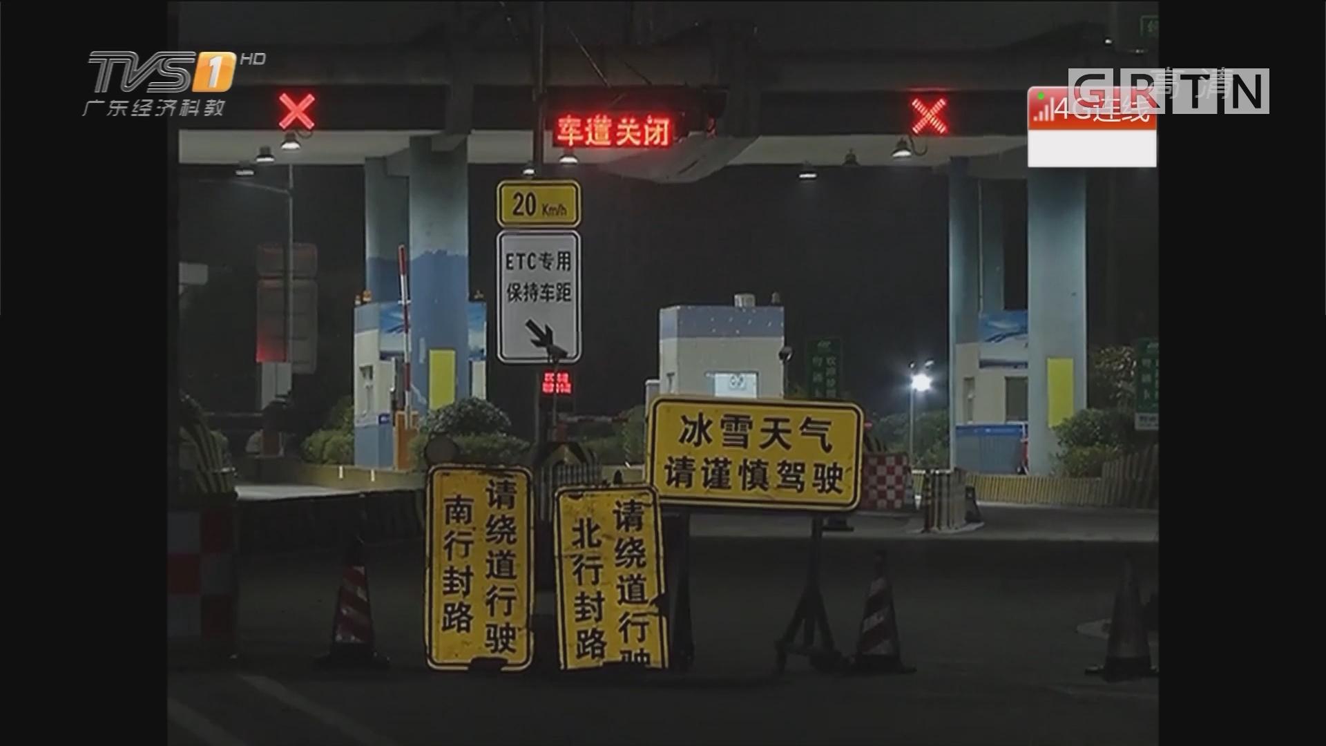 关注寒潮:京港澳高速:预计未来几天低温仍会持续