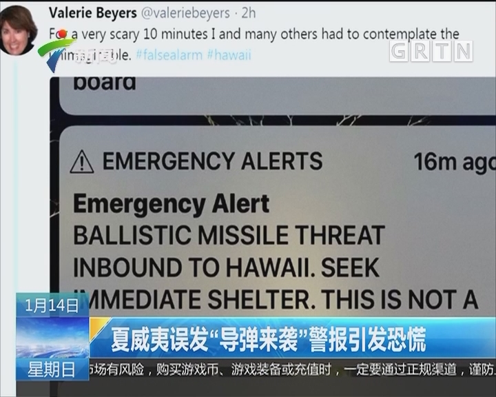 """夏威夷误发""""导弹来袭""""警报引发恐慌"""