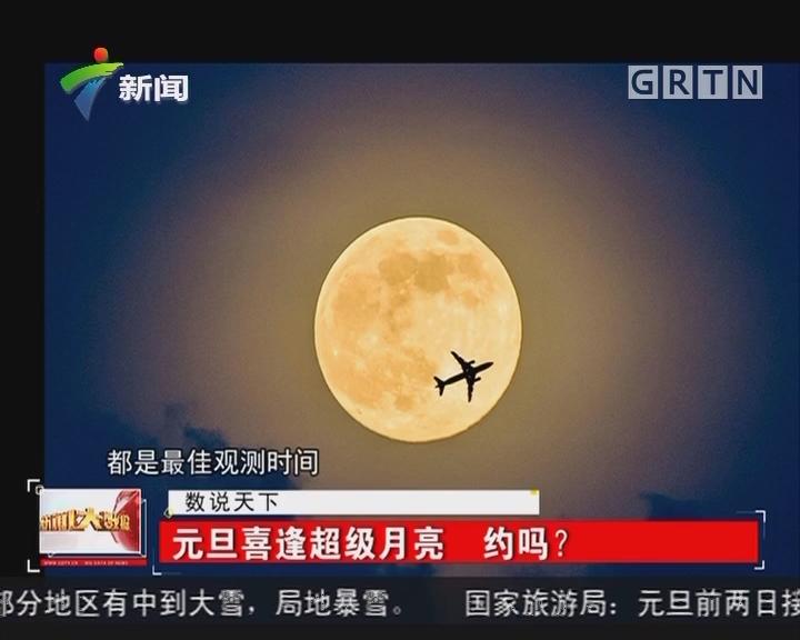 元旦喜逢超级月亮 约吗?