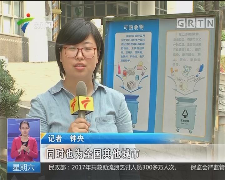广州:垃圾不分类就违法!单位个人都适用