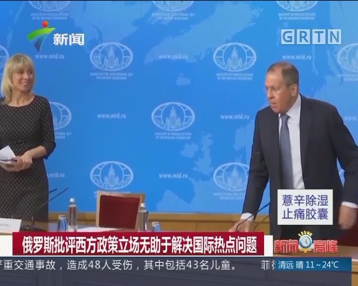 俄罗斯批评西方政策立场无助于解决国际热点问题