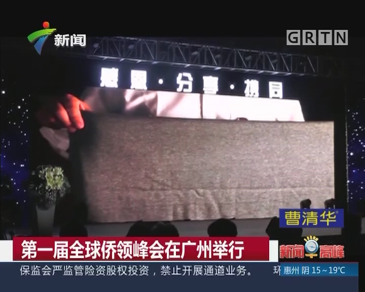 第一届全球侨领峰会在广州举行