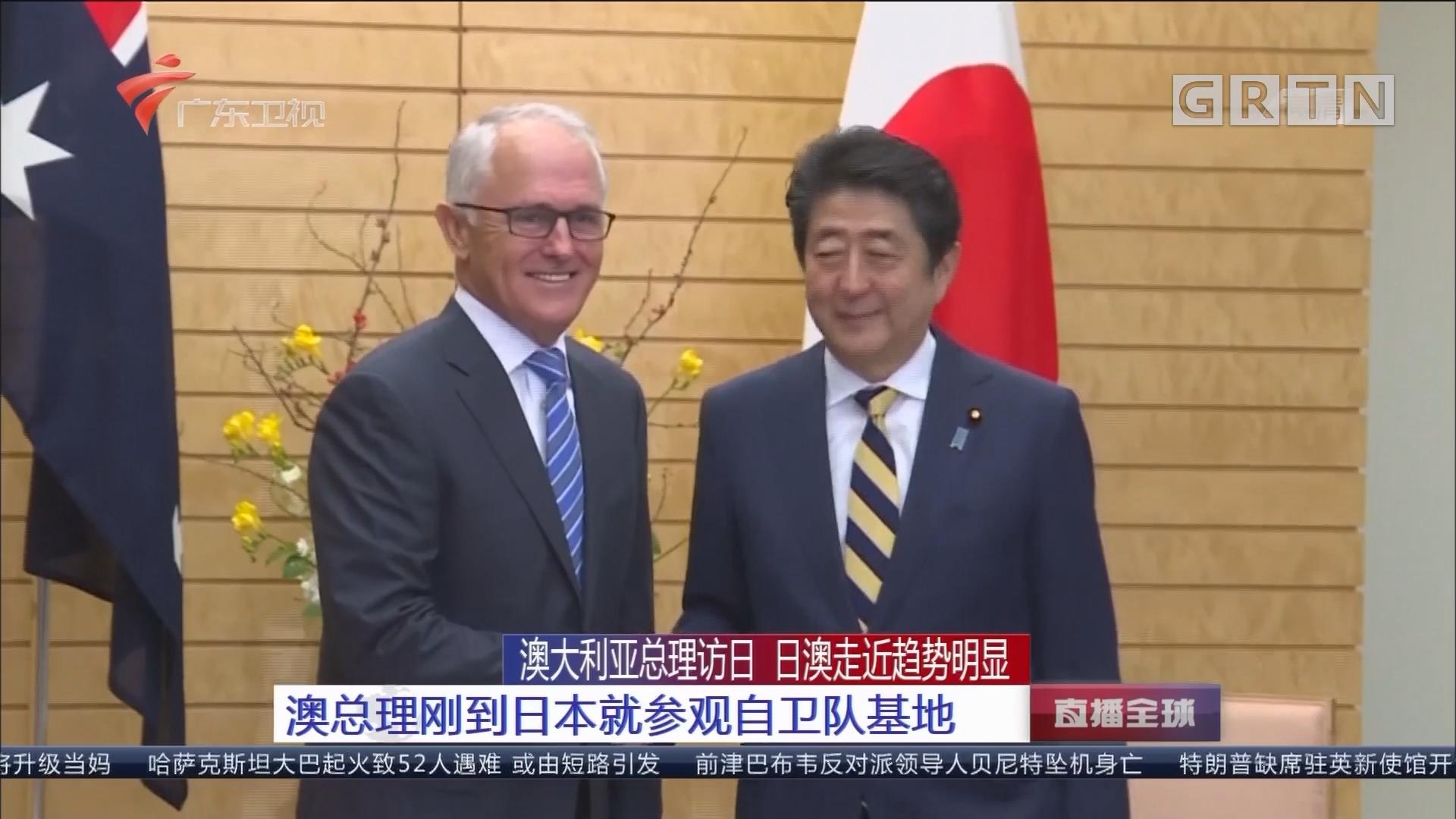 澳大利亚总理访日 日澳走近趋势明显 澳总理刚到日本就参观自卫队基地