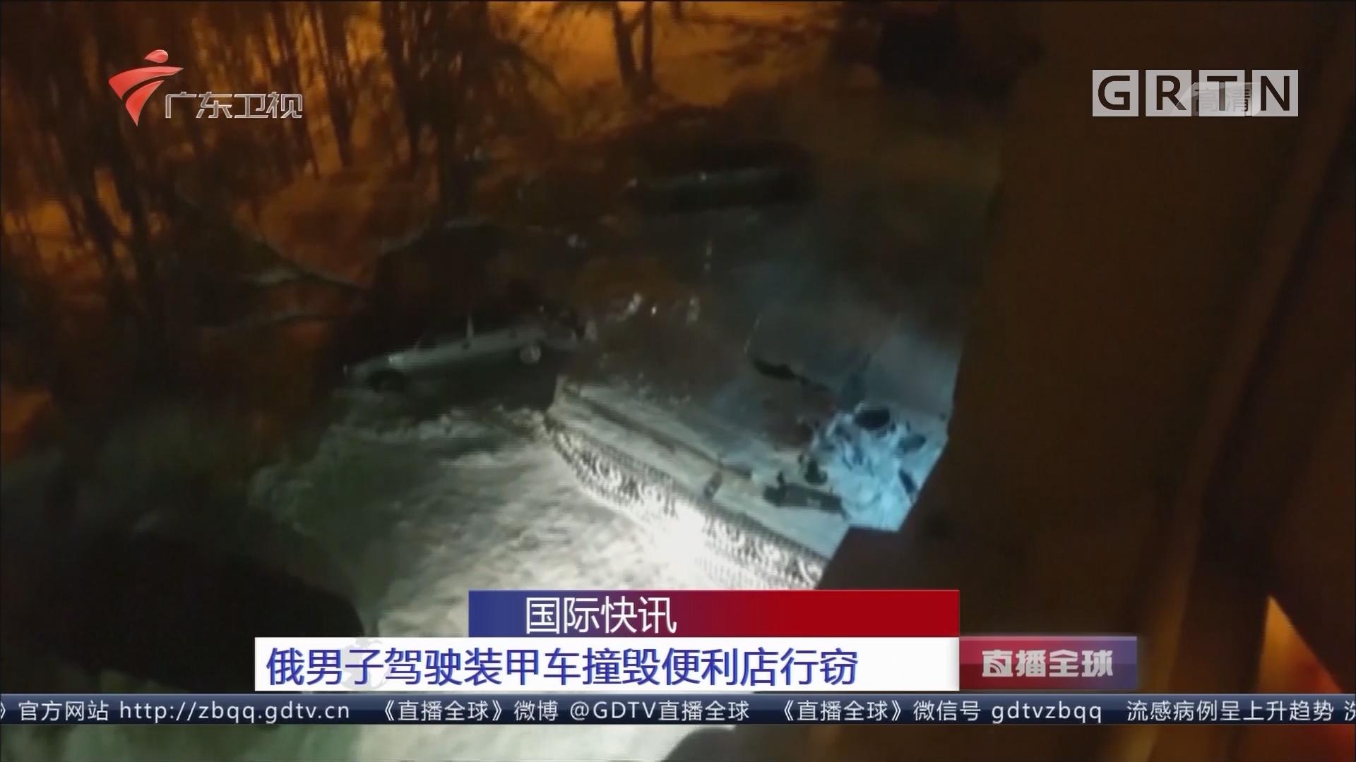 俄男子驾驶装甲车撞毁便利店行窃
