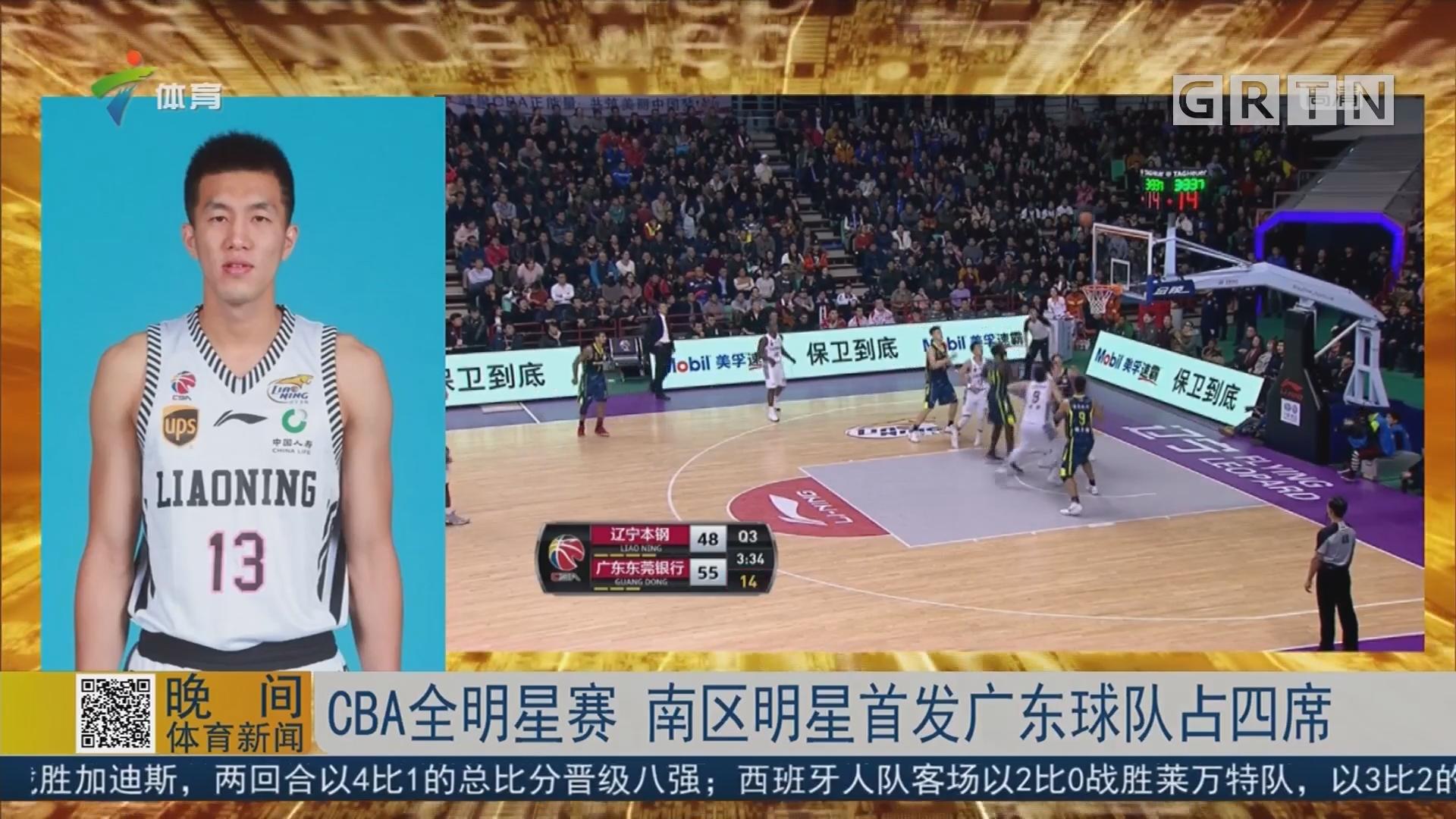 CBA全明星赛 南区明星首发广东球队占四席
