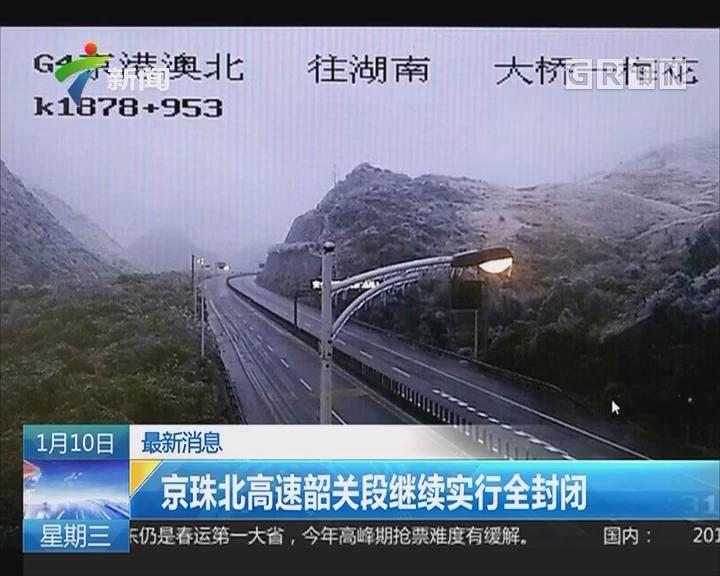 最新消息:京珠北高速韶关段继续实行全封闭