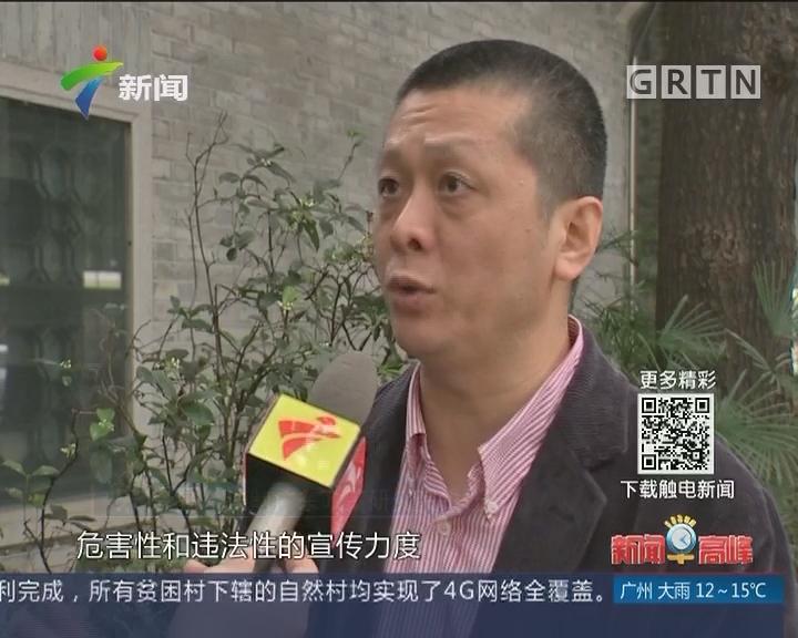 广东:举报传销违法犯罪案件 最高奖励30万元