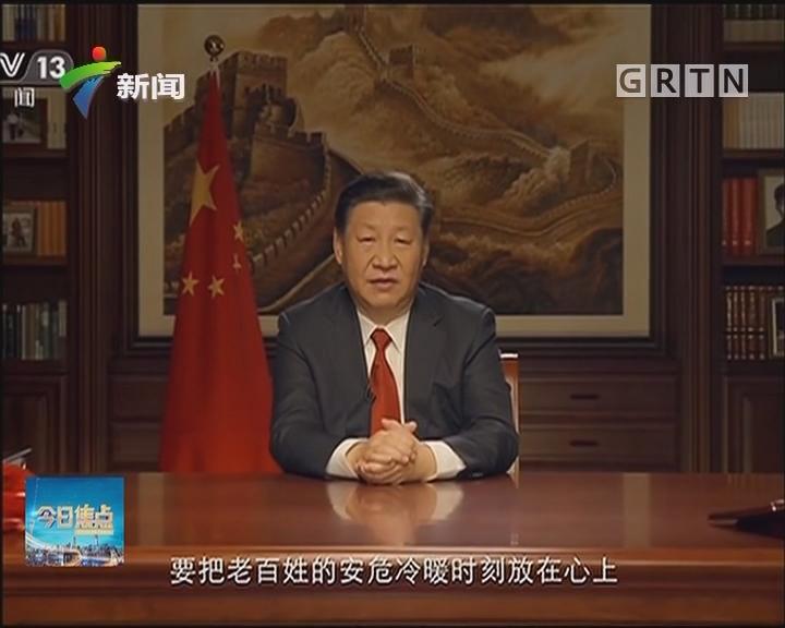 2018年到了!:国家主席习近平发表2018年新年贺词