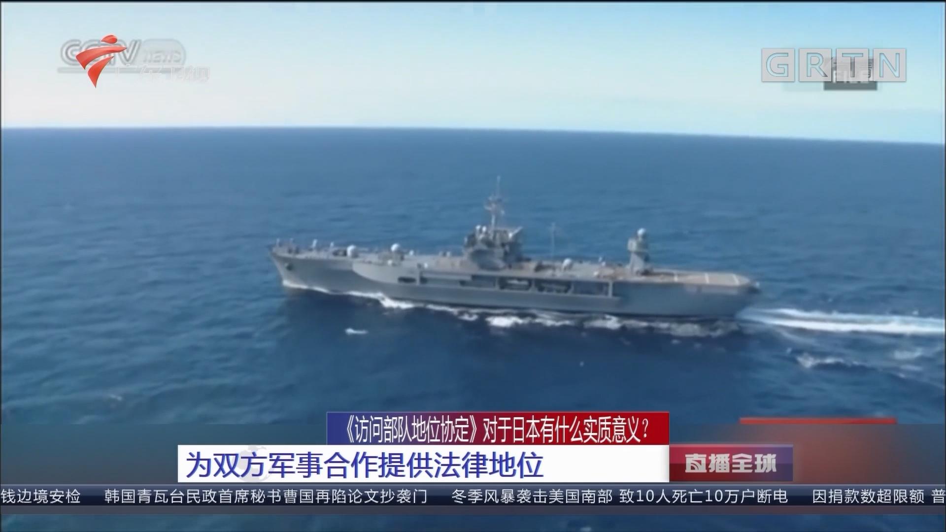 《访问部队地位协定》对于日本有什么实质意义? 为双方军事合作提供法律地位
