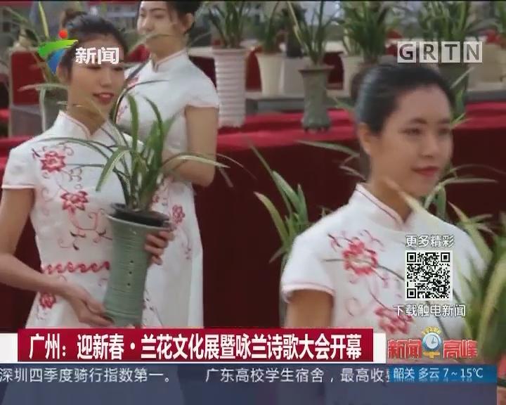 广州:迎新春·兰花文化展暨咏兰诗歌大会开幕