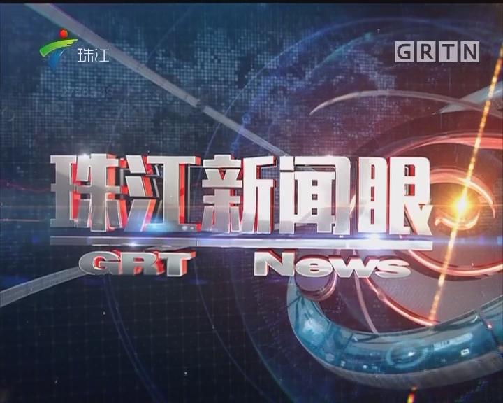 [2018-01-07]珠江新闻眼:寒潮来袭 省民政厅要求做好防寒保暖工作