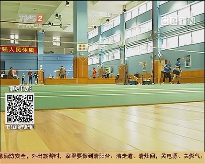 广州越秀区:全民健身中心 甲醛超标竟敢营业?