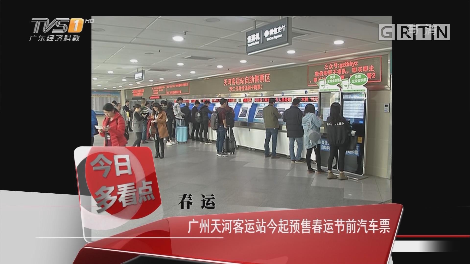 春运:广州天河客运站今起预售春运节前汽车票