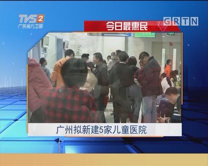 今日最惠民:广州拟新建5家儿童医院