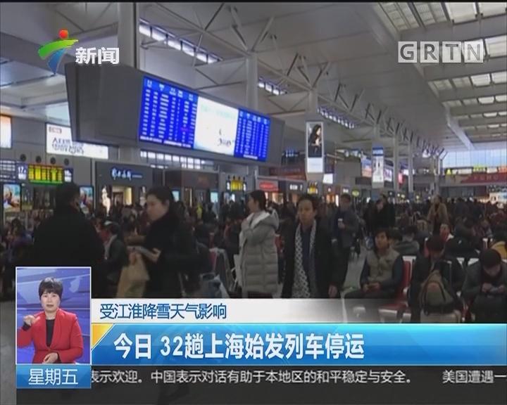 受江淮降雪天气影响:今日 32趟上海始发列车停运