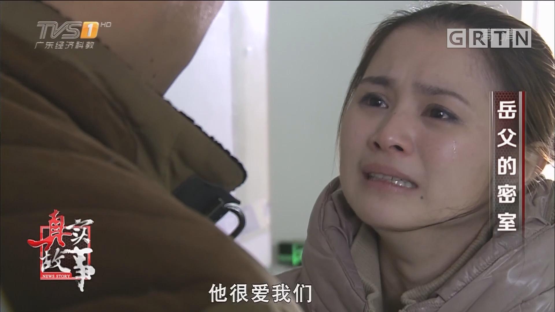 [HD][2018-01-22]真实故事:岳父的密室