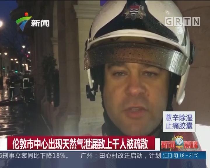 伦敦市中心出现天然气泄漏致上千人被疏散