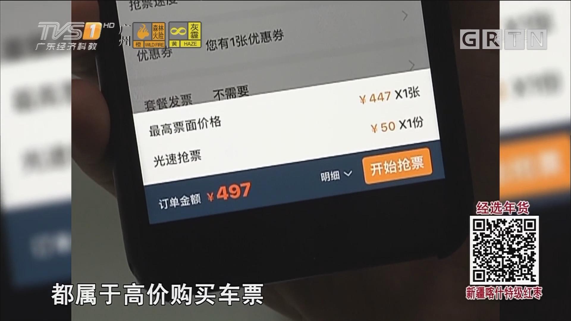 春运:网上抢票软件 加价似黄牛?
