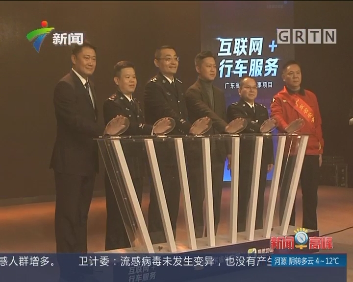 广东:全国首创网上车管所 在线办理多种业务